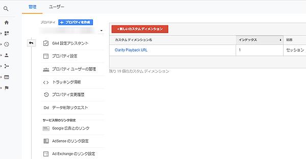 図7.GAのカスタムディメンションに追加された「Clarity Playback URL」