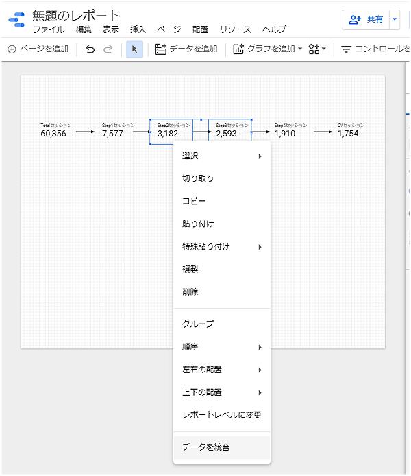 図17.データの結合