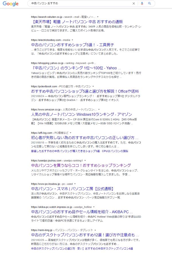図1.例としてクエリ「中古パソコン おすすめ」で検索