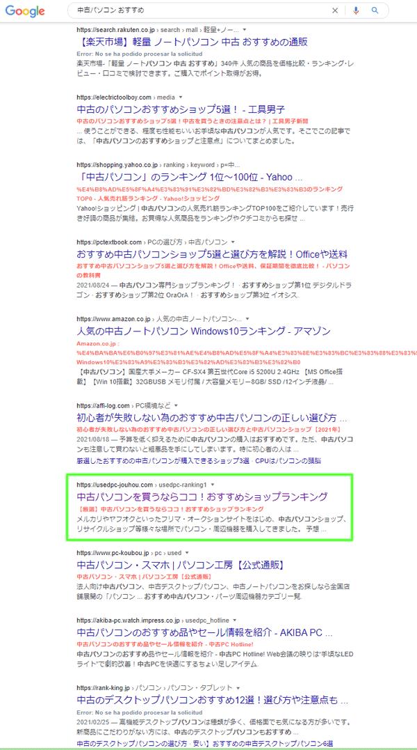 図2.クエリ「中古パソコン おすすめ」で検索に「checkTitles.js」を使った結果