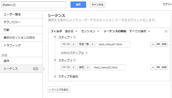 """図3.パターン2の""""「menu01」→「menu03」""""と閲覧したセッションを集計するカスタム セグメント""""[Pattern_2]""""の設定内容"""