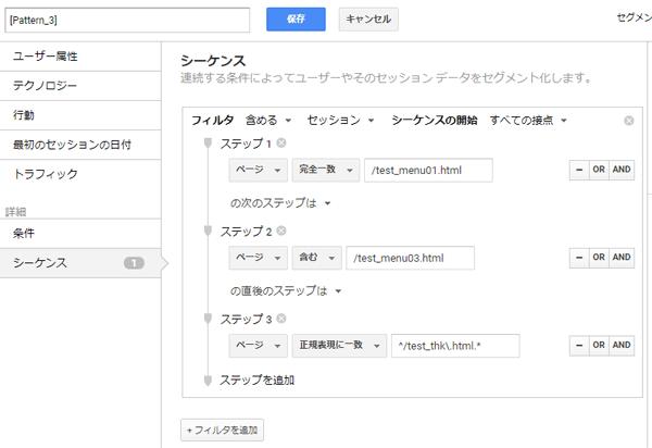 """図4.パターン3の""""「menu01」→「menu03」→「Thanks」""""と閲覧したセッションを集計するカスタム セグメント""""[Pattern_3]""""の設定内容"""