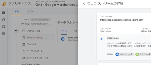 図13.GA4のデモアカウントのプロアパティ名「GA4 - Google Merchandise Store」のウェブストリームの詳細