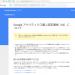 Google アナリティクス個人認定資格(GAIQ)がGoogle Partners からAcademy for Adsに移行するアナウンス