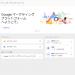 Googleマーケティングプラットフォームの公式日本語ページが表示されるようになる
